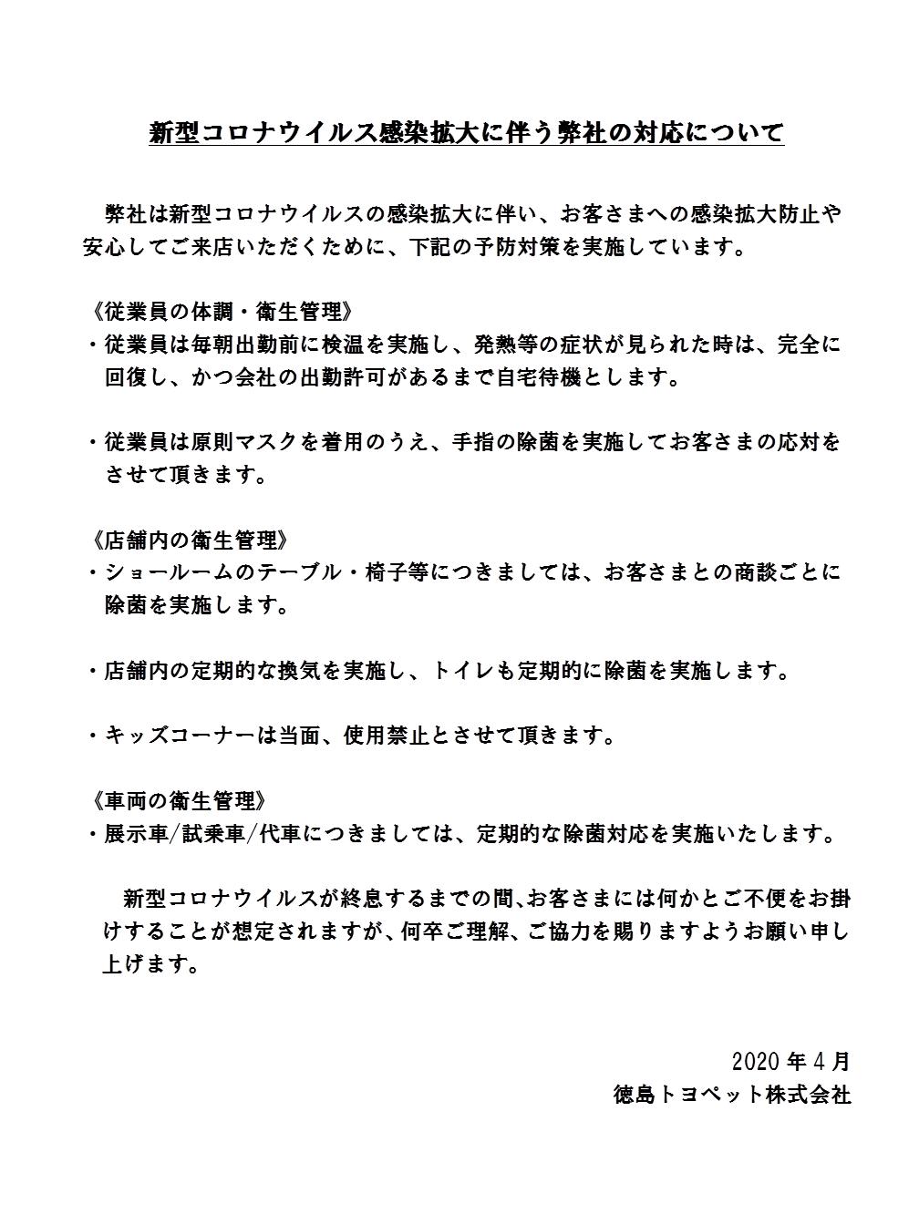 徳島 コロナ ウイルス